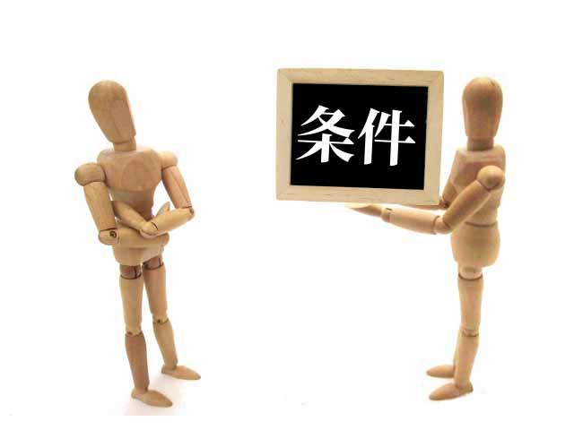 翻訳会社に契約書翻訳を依頼するときの2つの条件