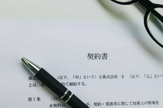 契約書翻訳とは